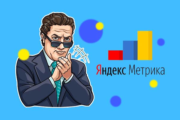 Как установить Яндекс.Метрику