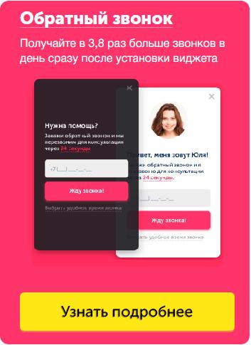сервис обратного звонка на сайт