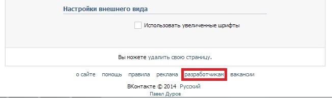 В подвале сайта ВКонтакте ищем ссылку «разработчикам»