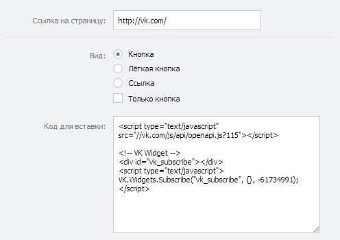 «Подписаться на пользователя»