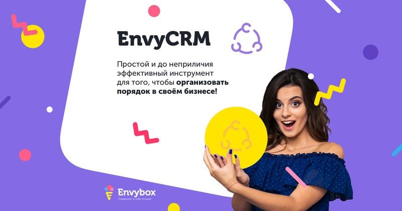 Автоматизация процесса продаж с помощью CRM
