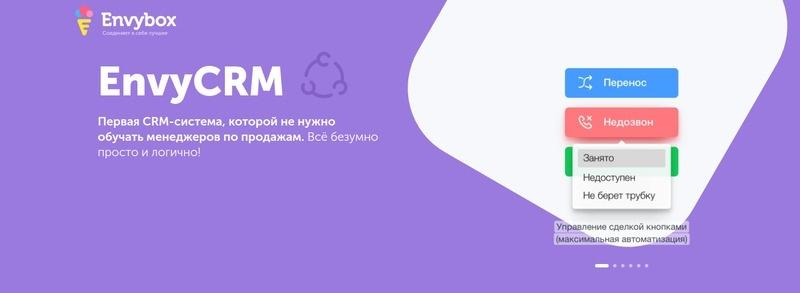 Почему стоит выбрать EnvyCRM для управления заказами клиентов