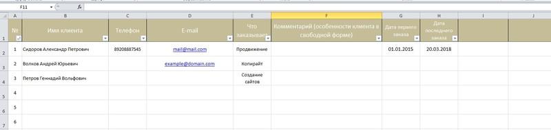 Простая база клиентов в Excel