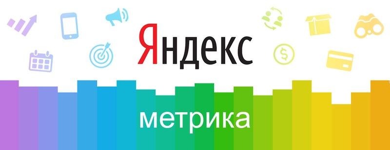 А/В-тестирование в Яндекс.Метрике