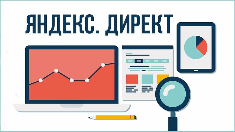 А/В-тестирование в Яндекс.Директ