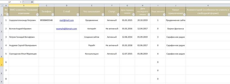 Расширенная база клиентов в Excel