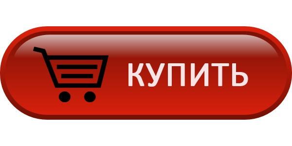 Цвет кнопки «Купить» на сайте