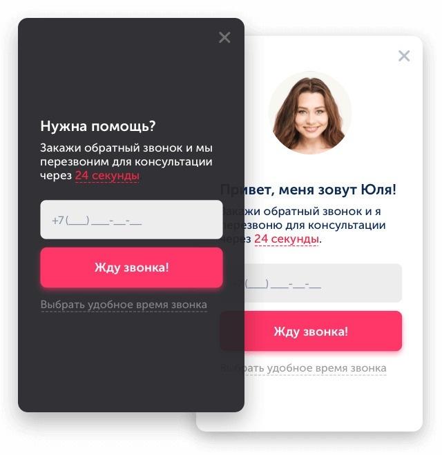 форма заявки для сайта сделать сам