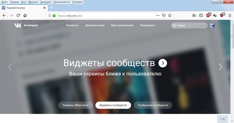 Зачем нужен виджет ВКонтакте для сайта