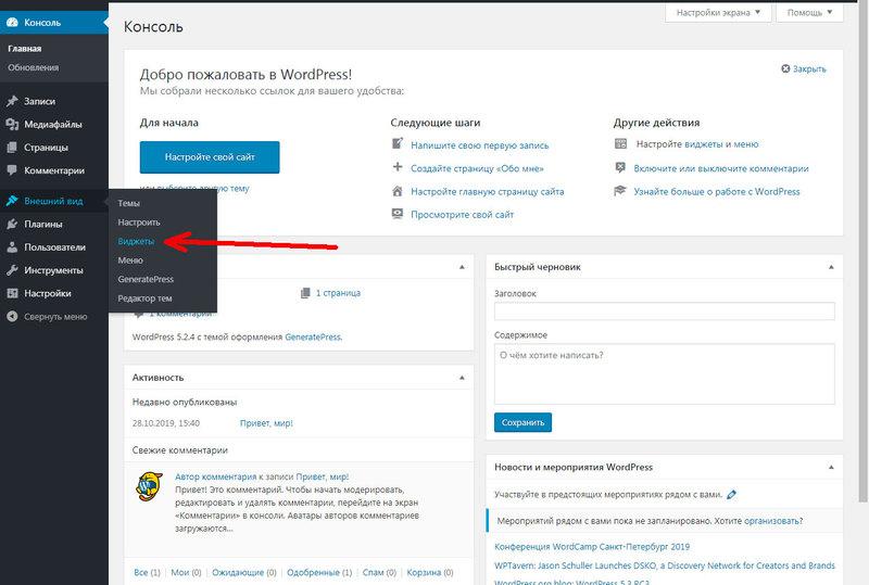 Добавление виджета комментариев ВКонтакте на сайт WordPress