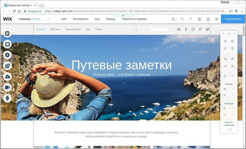 Как добавить виджет на сайт Wix