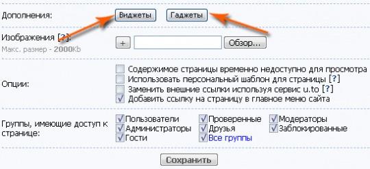 Как добавить виджет на сайт Ucoz