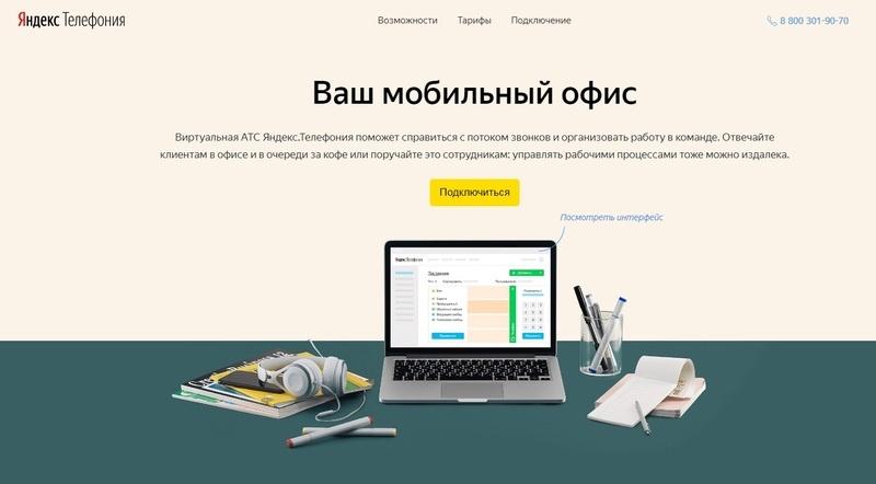 Как подключить номер телефона для сайта от Яндекс.Телефонии
