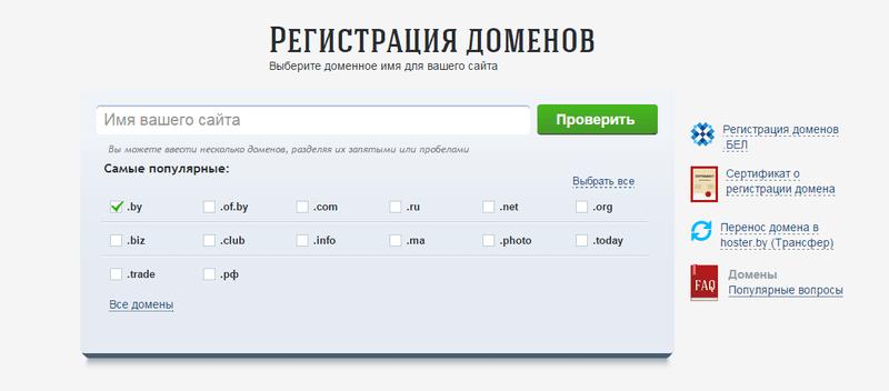 регистрация на домен тк