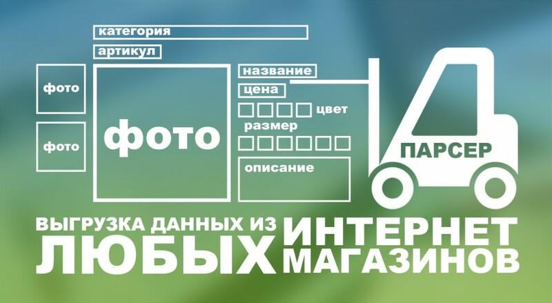 Сбор информации или парсинг
