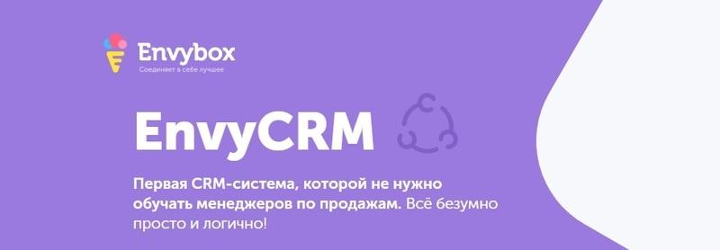 Пять достоинств EnvyCRM
