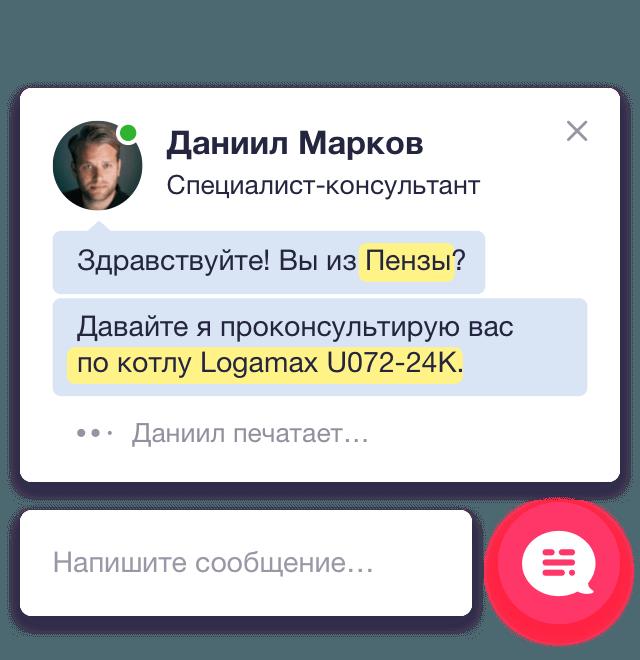 Плюсы Online-чата