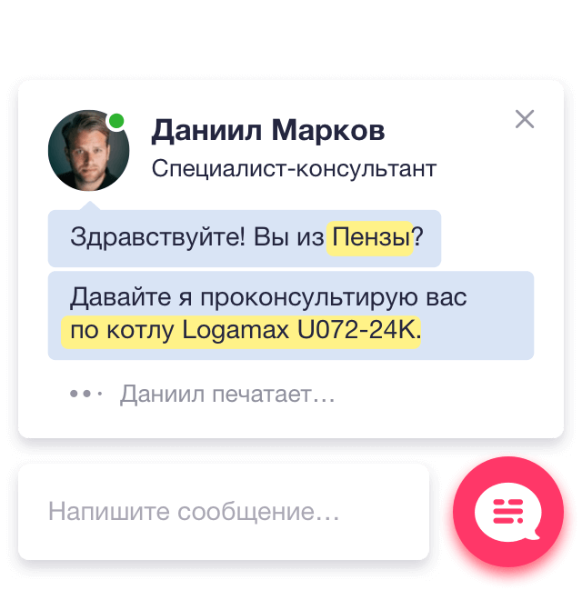 Общение через онлайн-чат