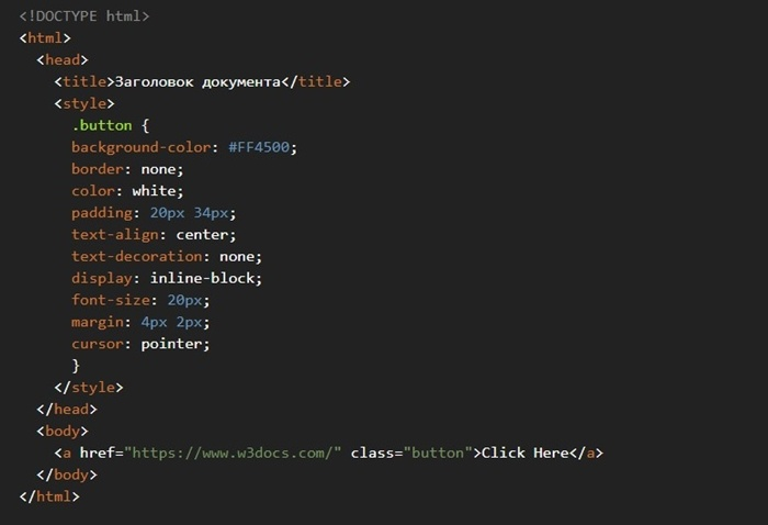 Ссылка в стиле HTML-кнопки