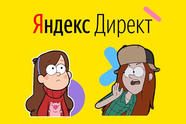 Конкуренты в Яндекс Директ