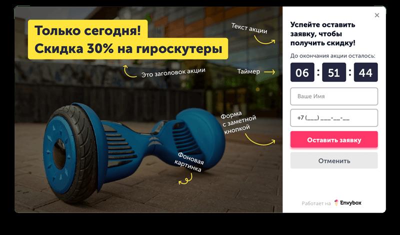 «Генератора клиентов» от EnvyBox