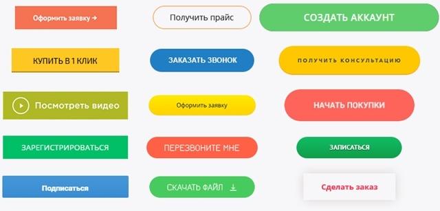 Эффективность кнопок