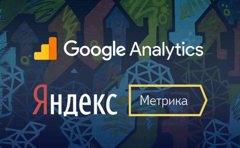 Google Analytics и Яндекс.Метрика