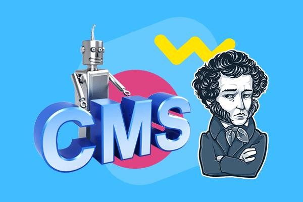 CMS системы для интернет-магазина