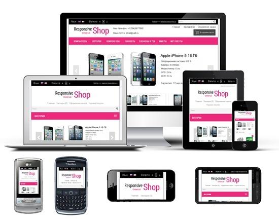 Отсутствует мобильная версия интернет-магазина