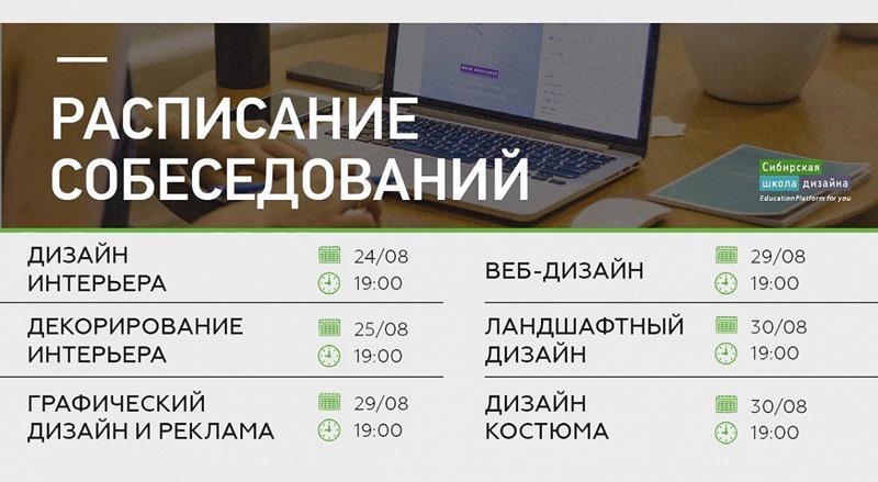 Расписание события